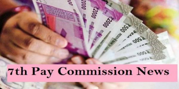 7th Pay Commission Latest News: After DA hike, one more good news for Central government employees